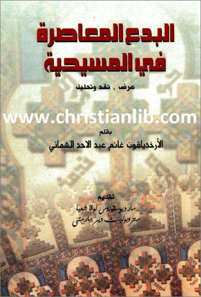 تحميل كتاب المسيحية والسيف