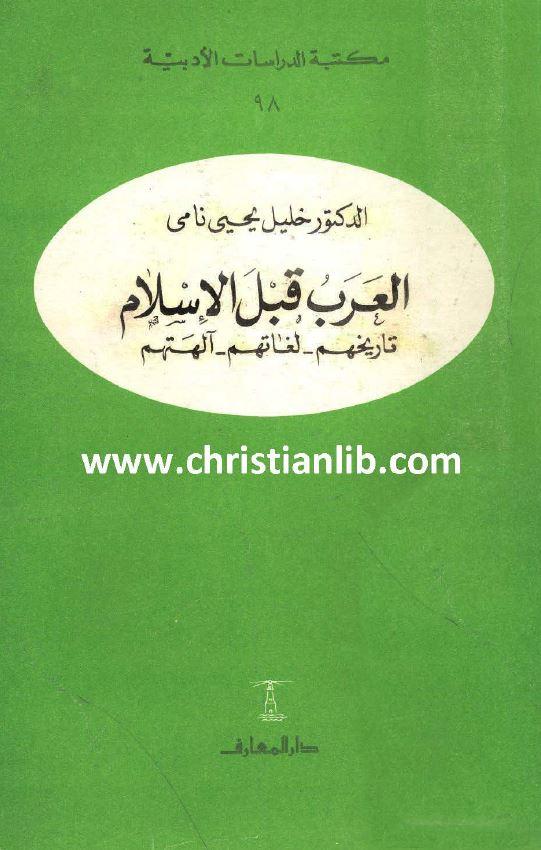 تحميل كتاب مثالب العرب